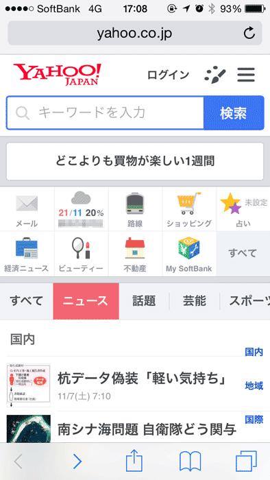 Yahoo! トップページ