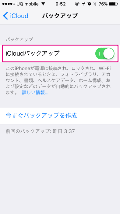 「iCloud」をオン