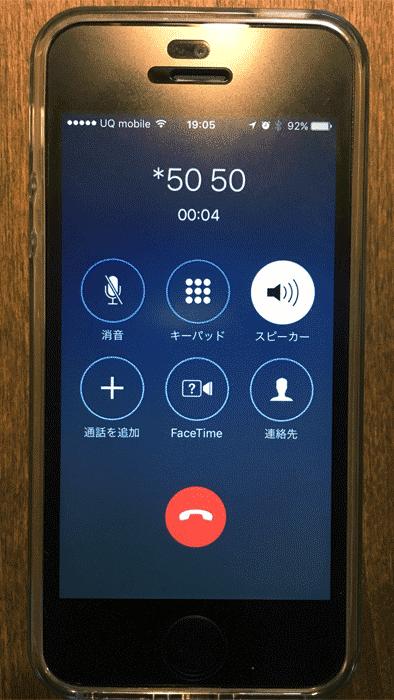 「*5050」に発信
