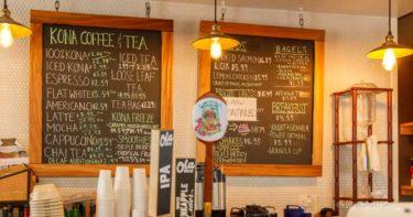 コナ・コーヒー&ティー・カンパニー » お洒落なコーヒーをお土産に / ハワイ島 カイルア・コナ