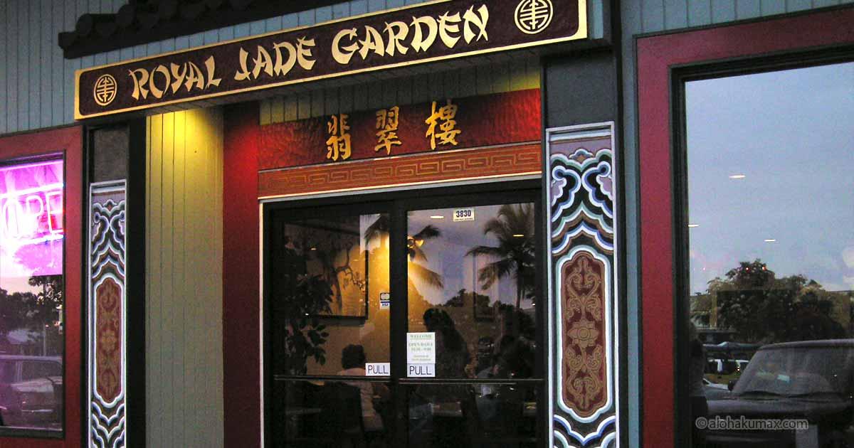 ロイヤル・ジェード・ガーデン