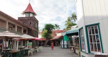 コナ・イン・ショッピング・ビレッジ » 海に面したお庭でひと休み / ハワイ島 カイルア・コナ
