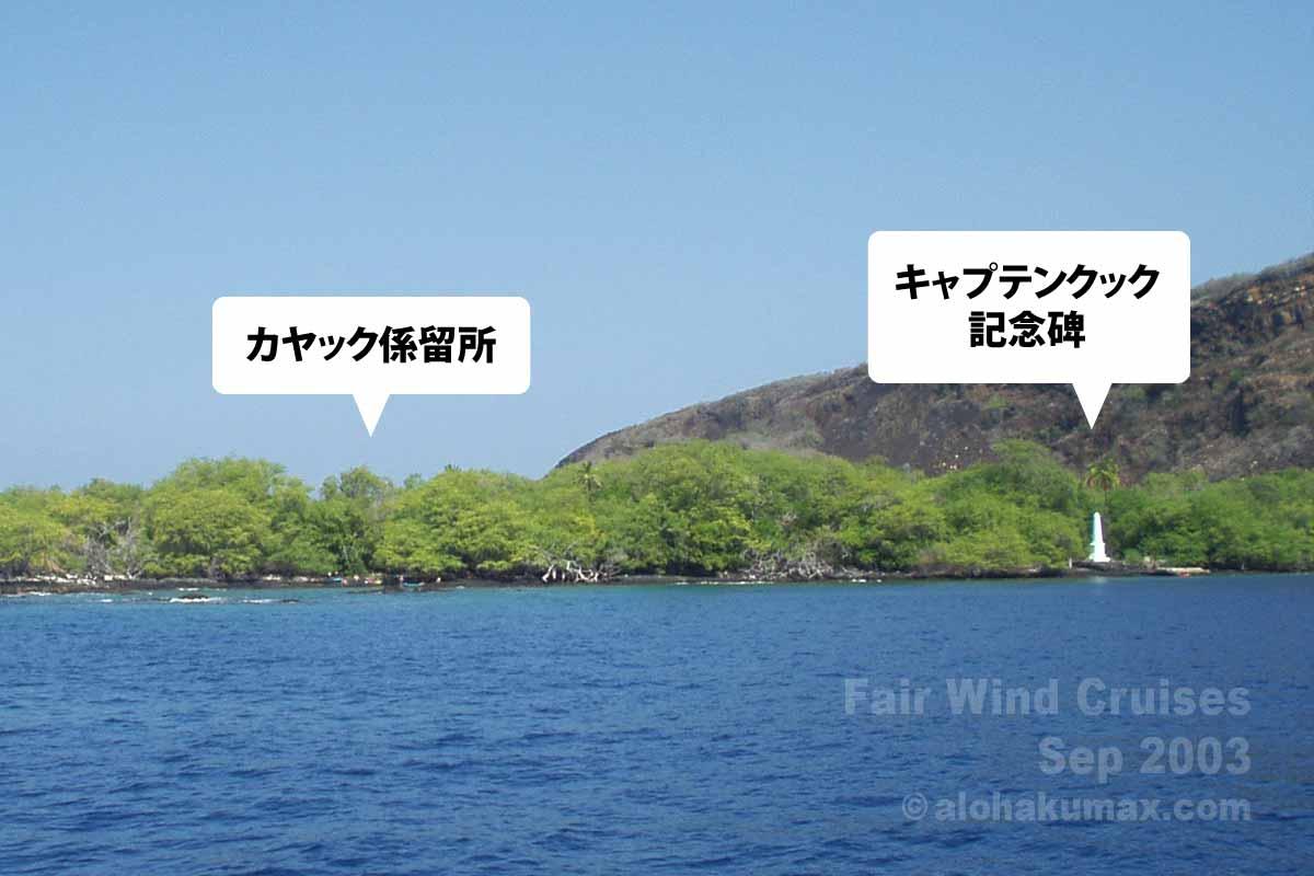 カヤック係留場所と記念碑(フェアウィンドツアー時に撮影)