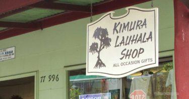 キムラ・ラウハラ・ショップ » ハワイ伝統のラウハラ製品 / ハワイ島 ホルアロア