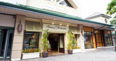 キングス・ショップス » 高級志向のショッピングセンター / ワイコロア・ビーチ・リゾート ハワイ島