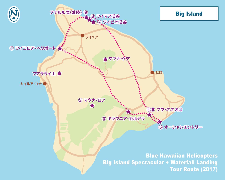 ツアールート(ビッグ・アイランド・スペクタキュラー + 滝着陸オプション(2017年7月))