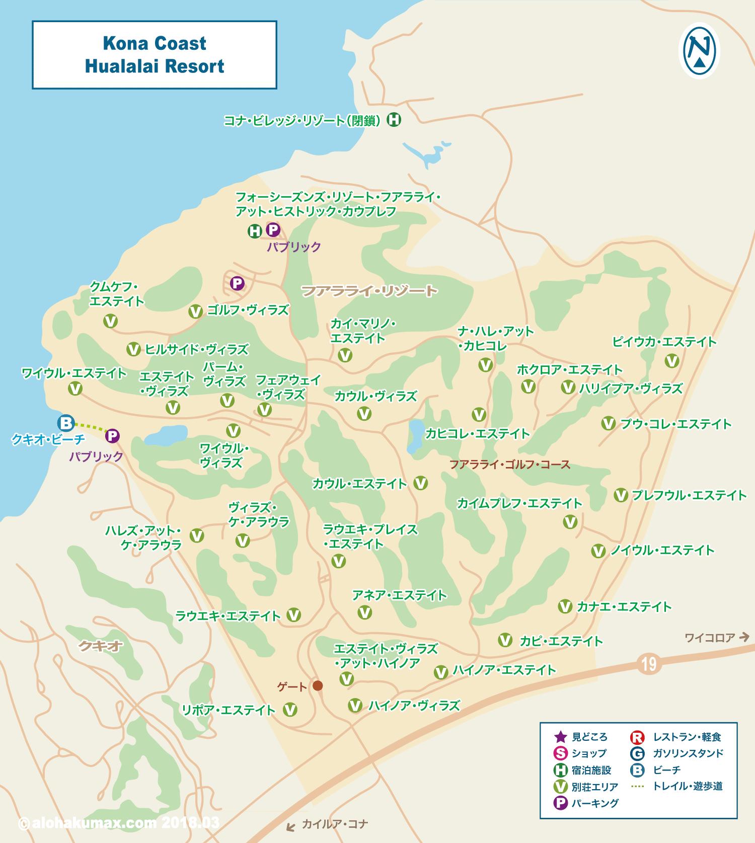 フアラライ・リゾート