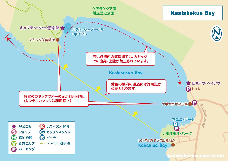 ケアラケクア湾 規制図