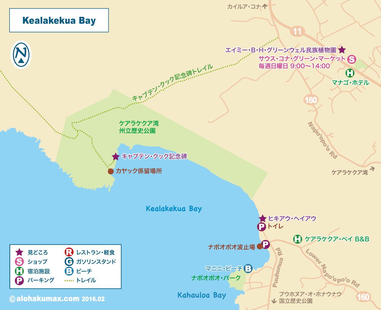 ケアラケクア湾 地図