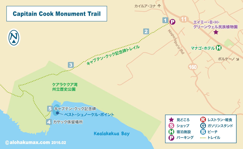 ケアラケクア湾 キャプテンクック記念碑トレイル地図