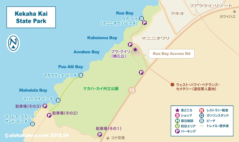 ケカハ・カイ州立公園