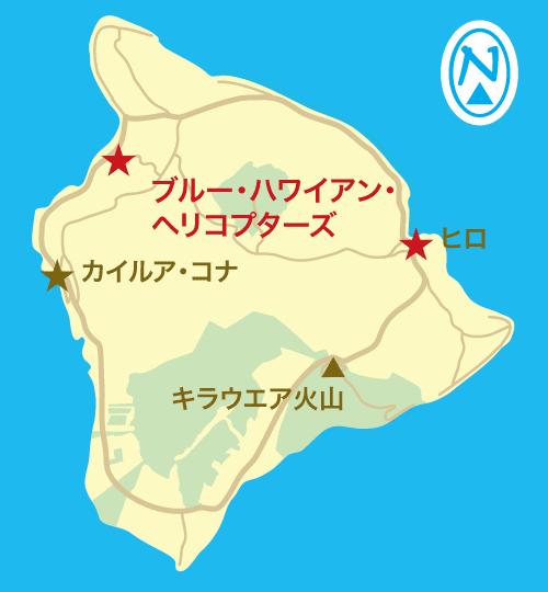 ハワイ島 地図(ブルーハワイアンヘリコプターズ)