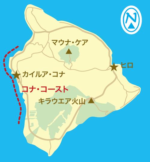 ハワイ島マップ(コナコースト)