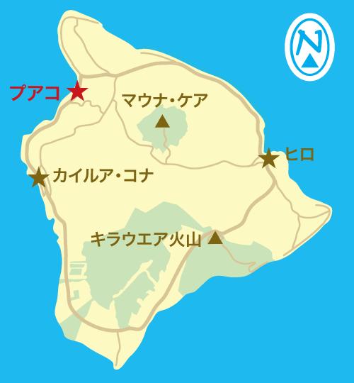 ハワイ島地図(プアコ)