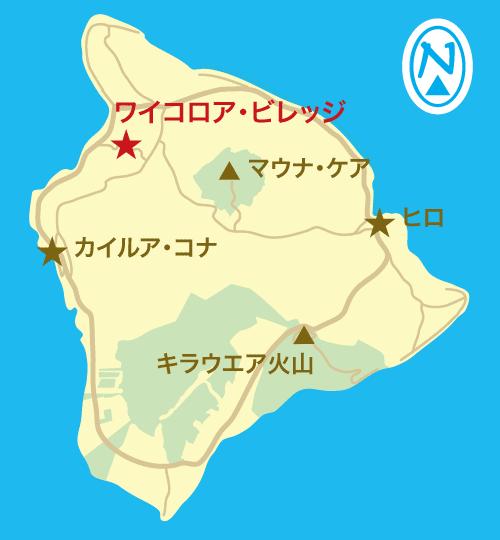 ハワイ島 地図(ワイコロア・ビレッジ)
