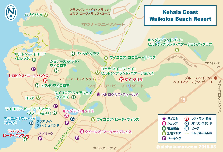 ワイコロアビーチリゾート 地図