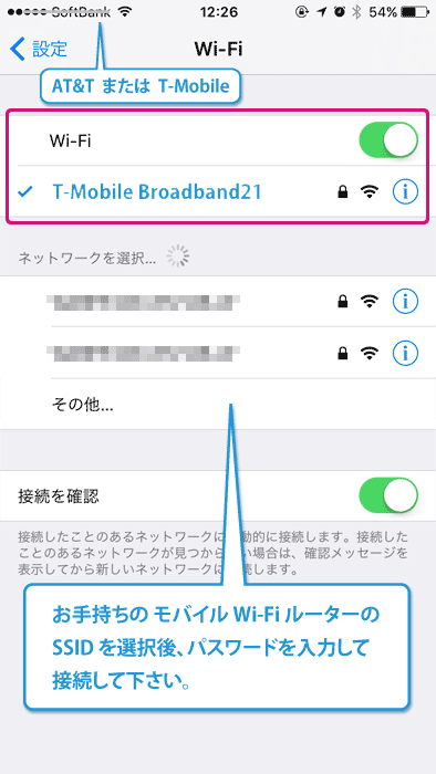 「Wi-Fi」をオン