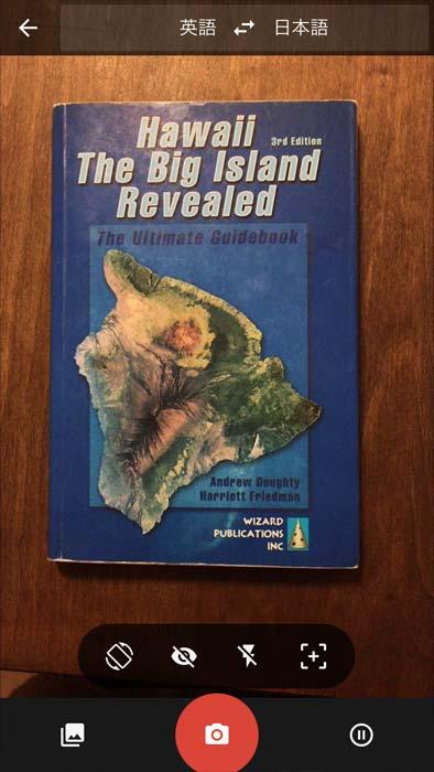 The Big Island Revealed 表紙