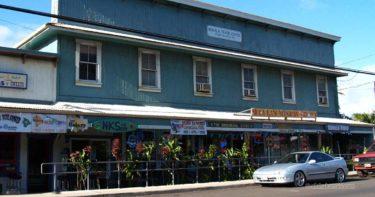 ハヴィ »  オールドハワイな雰囲気の町 / ハワイ島