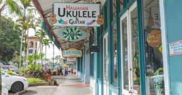ヒロ » ノスタルジックな街並みが人気 / ハワイ島