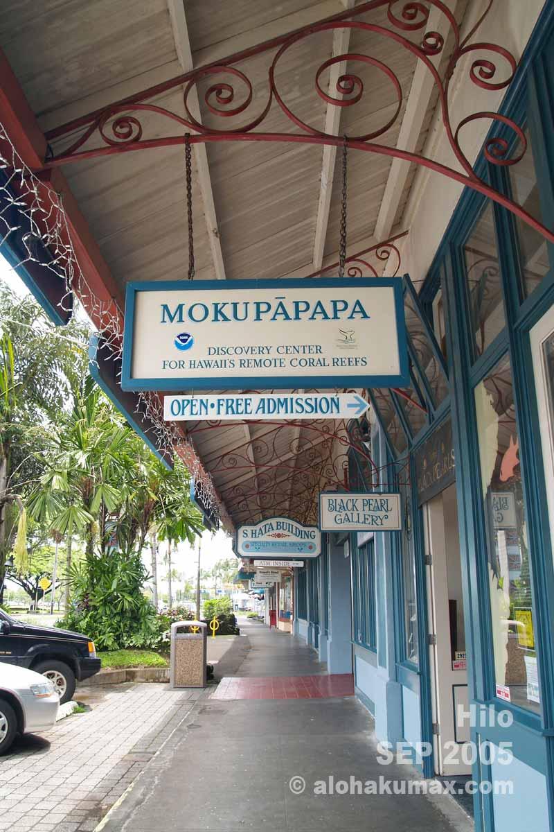モクパパパ・ディスカバリー・センター(2005年当時/移転前)