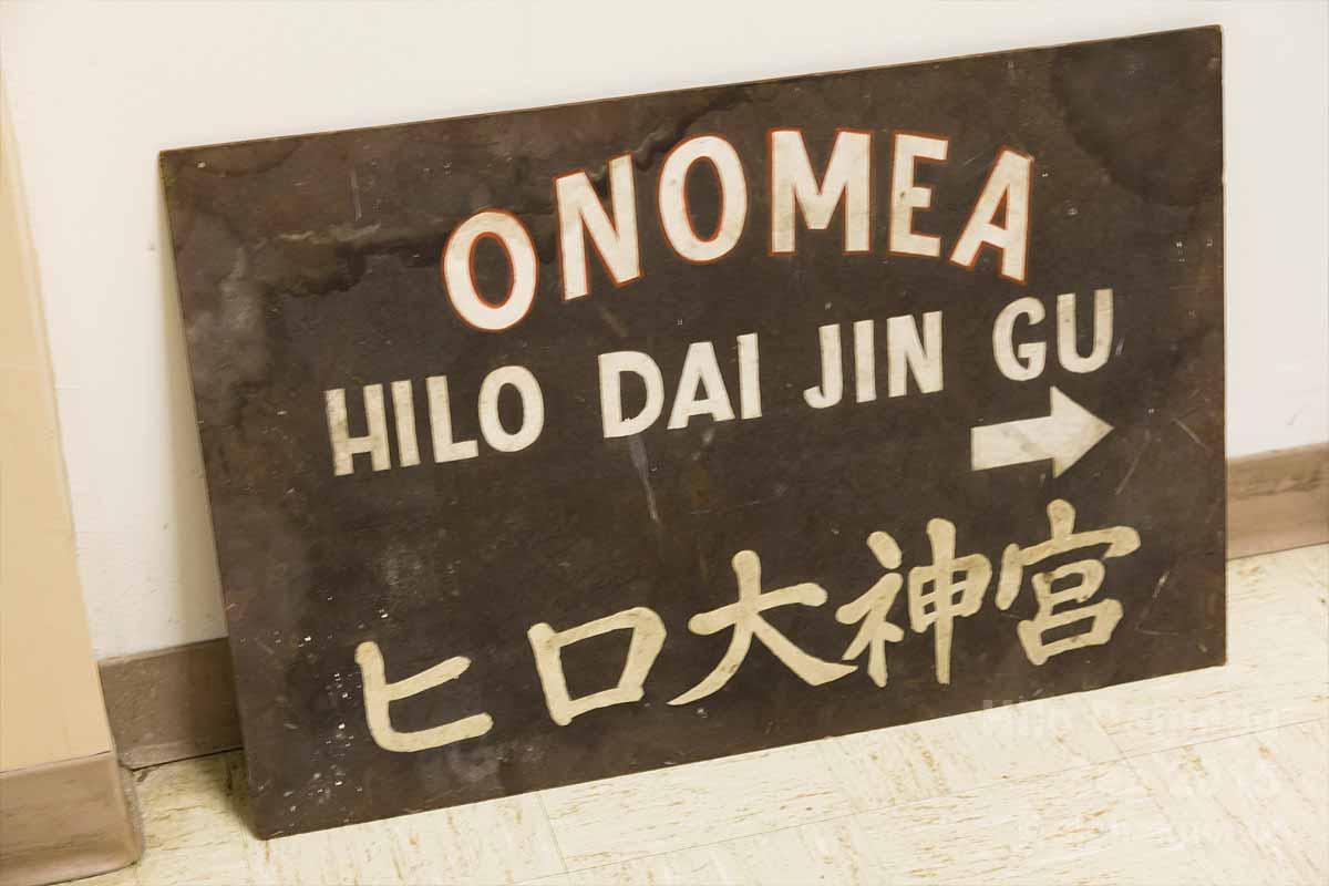 オノメア時代の看板