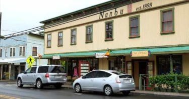 カパアウ » カメハメハ一世の誕生地 / ハワイ島