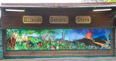 キラウエア・ジェネラル・ストア » 火山観光に欠かせない店 / ボルケーノ・ビレッジ ハワイ島