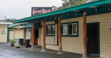 ラバ・ロック・カフェ » 存在が妙に気になる / ボルケーノ・ビレッジ ハワイ島