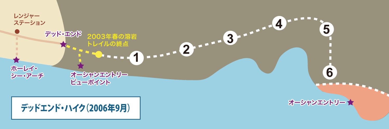 デッドエンド・ハイク(2006年9月) 地図