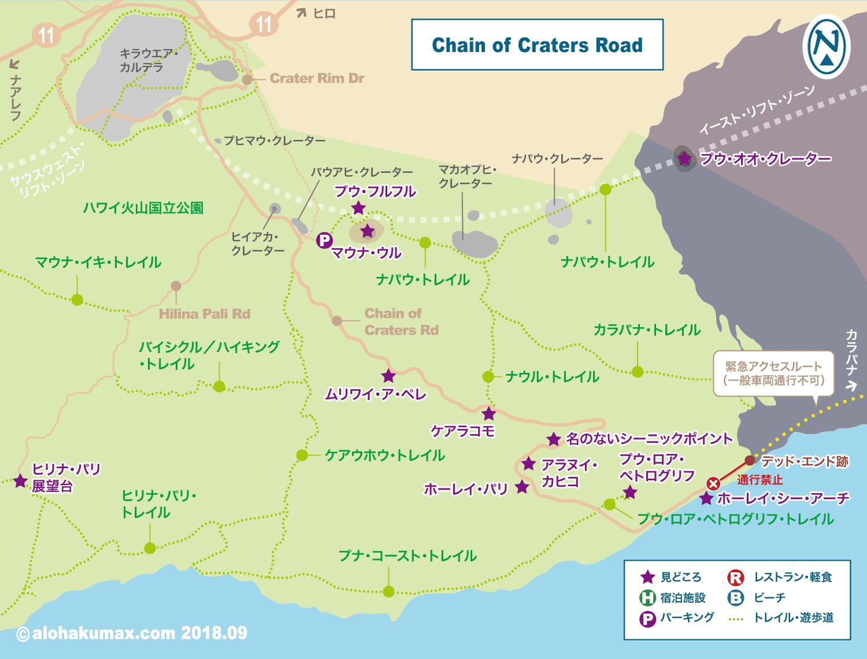 チェーン・オブ・クレーターズ・ロード 地図