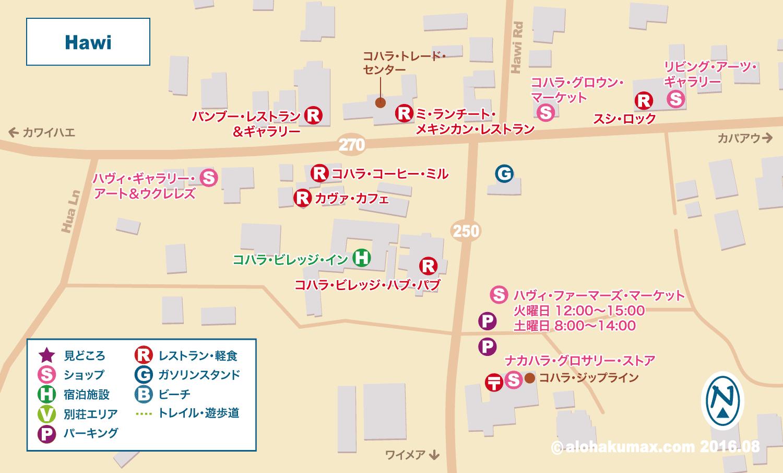 ハヴィ地図