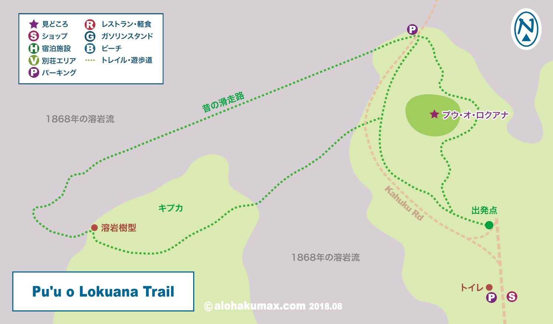 プウ・オ・ロクアナ・トレイル 地図