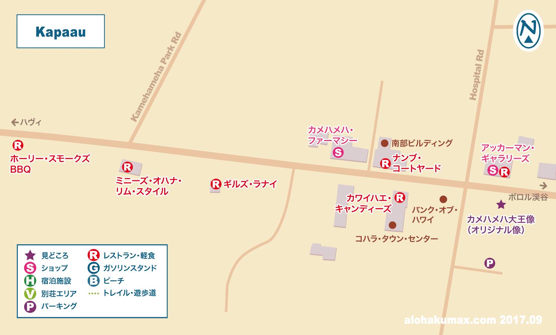 カパアウ 地図