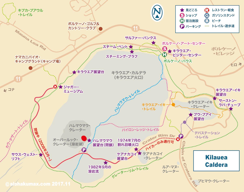 キラウエア・カルデラ(キラウエア火口)地図