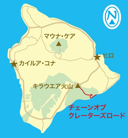 ハワイ島 地図(チェーン・オブ・クレーターズ・ロード)