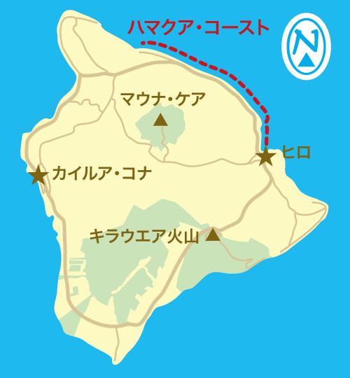 ハワイ島 地図(ハマクア・コースト)