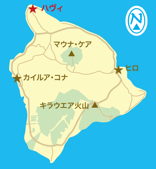 ハワイ島 地図(ハヴィ)
