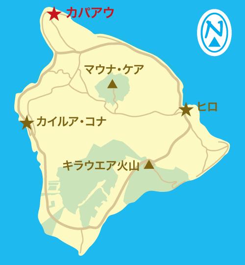 ハワイ島 地図(カパアウ)