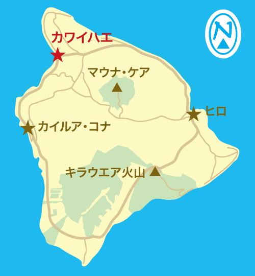 ハワイ島 地図(カワイハエ)