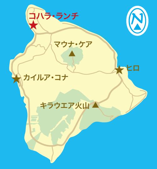 ハワイ島地図(コハラ・ランチ)