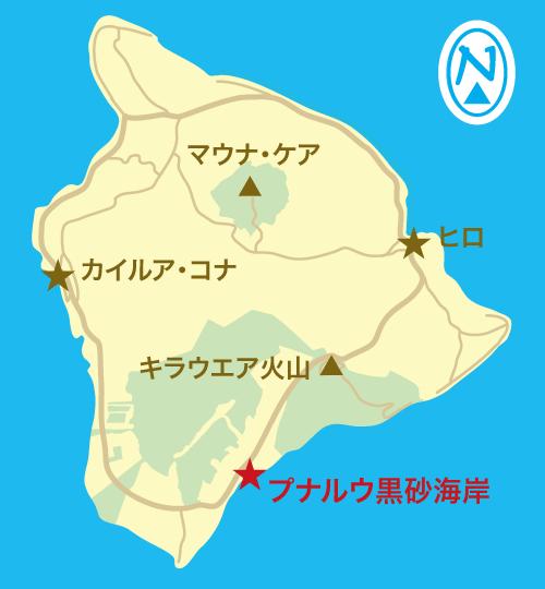 ハワイ島 地図(プナルウ・ブラック・サンド・ビーチ)
