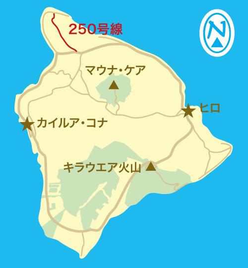 ハワイ島 地図(250号線)