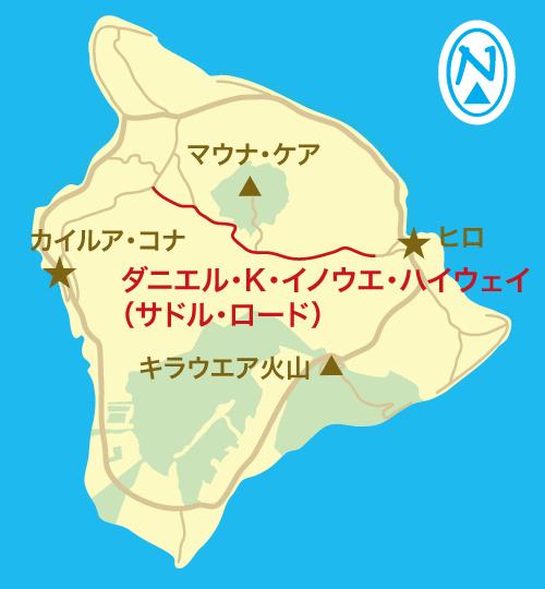 ハワイ島 地図(サドルロード)