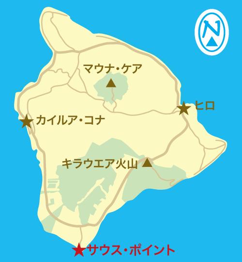 ハワイ島 地図(サウス・ポイント)
