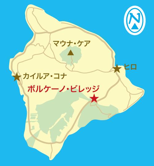 ハワイ島 地図(ボルケーノビレッジ)