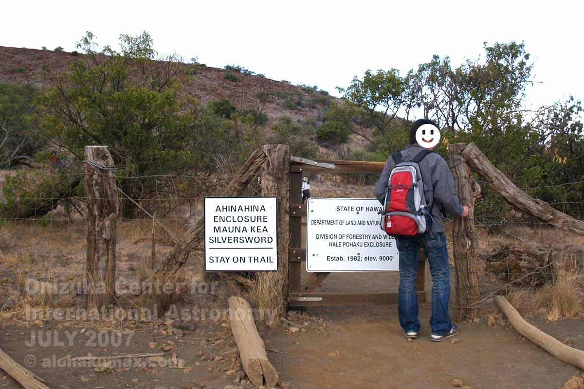 ピクニックエリアの奥にあるゲート