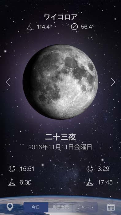 Moon Calendar Pro 基本情報