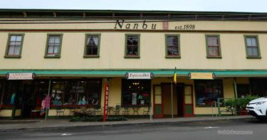 南部ビルディング » レトロでオシャレな一角 / カパアウ ハワイ島