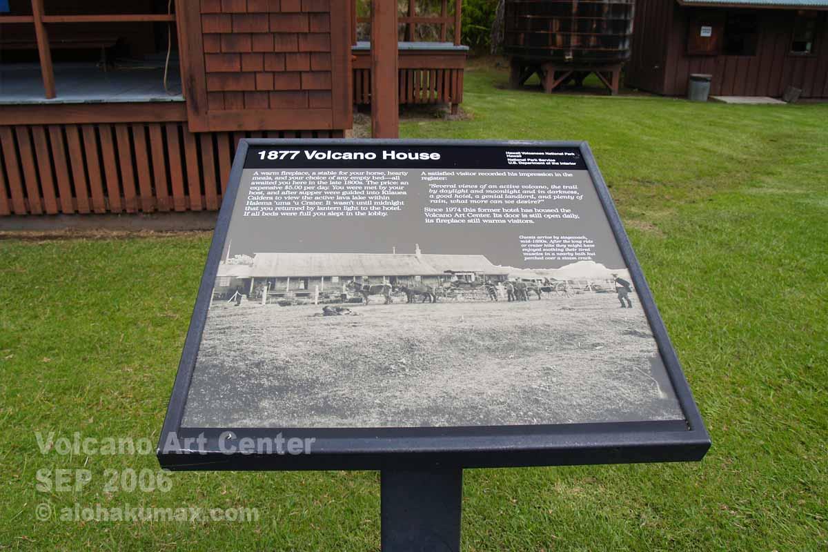庭のボードに、昔のボルケーノハウスの姿が紹介されている